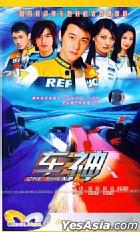 車神 (26集) (完) (中國版) (VCD)