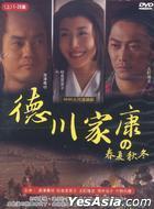 Toshiie To Matsu (DVD) (End) (Taiwan Version)