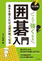 hitori de tsuyoku naru igo niyuumon 1ri de tsuyoku naru igo niyuumon kihon o oboereba jiyoutatsu ga hayaku naru