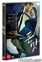 Taste of Money (DVD) (Korea Version)