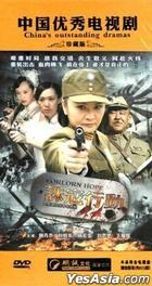 Forlorn Hope (DVD) (End) (China Version)