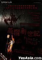 Fear Itself: Season One (DVD) (Taiwan Version)