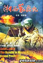 湘西剿匪記 (DVD) (中國版)