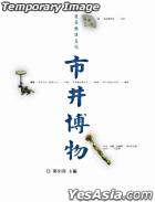 Fan Hou Cha Yu Tan Wen Hua -  Shi Jing Bo Wu