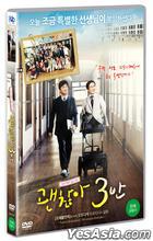 五體不滿足老師 (2013) (DVD) (韓國版)