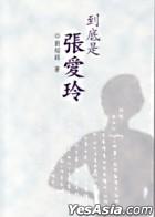 Dao Di Shi Zhang Ai Ling