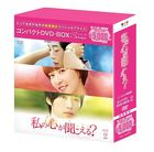 Can You Hear My Heart (DVD) (Box 2) (Compact Edition) (Japan Version)