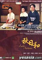 Ozu Yasujiro: 100th Anniversary Collection 4 - Late Autumn (Hong Kong Version)