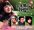 Sorry, I Love You (VCD) (End) (Hong Kong Version)