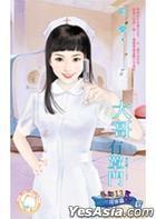 Shui Ding噹 1180 -  E Lin13  San Fang Ke Pian Zhi San : Da Ge You Zhao Men