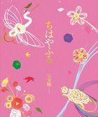 Chihayafuru Complete Edition (Blu-ray+DVD) (Japan Version)