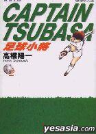 Captain Tsubasa - Pocket Edition (Vol.2)
