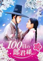 100 Days My Prince (DVD) (Box 2) (Japan Version)