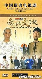 Nan Bei Da Zhuang (DVD) (End) (China Version)