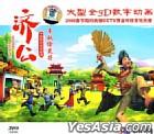 Monk Jigong Wei Tuo Tou Ling Fu (VCD) (China Version)