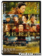 Samurai Marathon (2019) (DVD) (Taiwan Version)