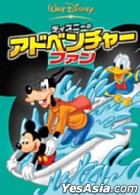 Disney - Extreme Adventure Fun (Japan Version)