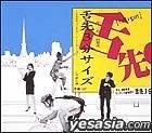Shitasaki 3bun Size (Japan Version)