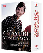 YOSHINAGA SAYURI SHOWA NO SEISHUN DVD-BOX (Japan Version)