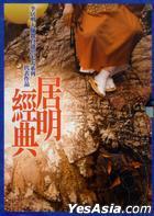 Ju Ming Jing Dian ( Jing Zhuang Ban)