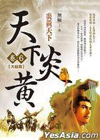 Tian Xia Yan Huang  Juan6  Yan Huang Tian Xia( Wan Jie Pian)