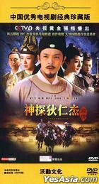 The Detective Di Ren Jie Qian Chuan (DVD) (End) (China Version)