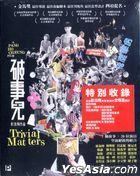 破事兒 (2007) (Blu-ray) (香港版)