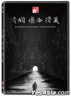 Opening Closing Forgetting (DVD) (Taiwan Version)