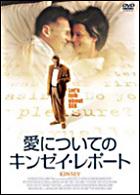 KINSEY (Japan Version)