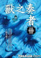 Shou Zhi Zou Zhe(III) Tan Qiu Pian