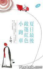 Yi Shu Series 325 - Xia Ri Zui Hou Chang Peng Hong Se Xiao Pao Che