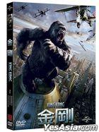 King Kong (2005) (DVD) (Taiwan Version)
