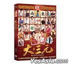 大三元 (2019) (DVD) (台湾版)