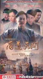 商道天問 (H-DVD) (經濟版) (完) (中國版)