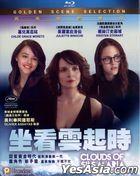 坐看雲起時 (2014) (Blu-ray) (香港版)