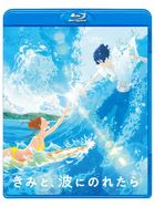 Ride Your Wave (Blu-ray)  (Normal Edition) (Japan Version)