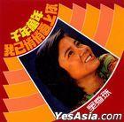 Wo Yi Qiao Qiao Ai Shang Ni (Singapore Version)