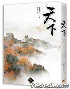 Tian Xia  Xia