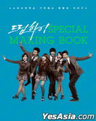 Dream High Special Making Book (KBS TV Drama)