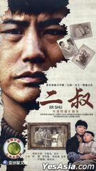 Er Shu (H-DVD) (End) (China Version)