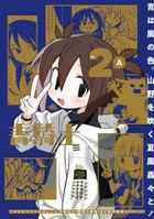 aokishi 2 1 2 1 aokishi komitsukusu