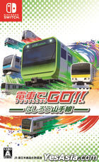 Densha de Go!! Hashirou Yamatesen (Japan Version)