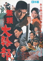 [BURAI]YORI DAIKANBU (Japan Version)