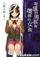 Shuo Huang De Nan Hai Yu Huai Diao De Nu Hai (Vol.2) Shan Yi De Zhi Zhen Shi E Yi (Fictions)
