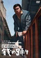 The Money Dance (DVD) (Japan Version)