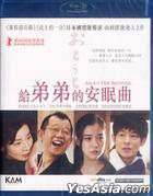 About Her Brother (Blu-ray) (English Subtitled) (Hong Kong Version)