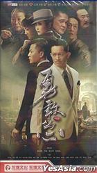 Yong Gan De Xin (H-DVD) (End) (China Version)