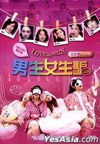 澀女郎電影版: 男生女生騙 (2014) (DVD) (台湾版)