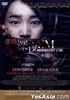 Midnight FM (2010) (DVD) (Taiwan Version)