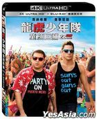 22 Jump Street (2014) (4K Ultra HD + Blu-ray) (Taiwan Version)